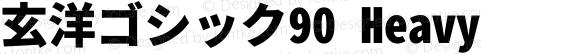 玄洋ゴシック90 Heavy