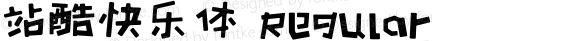 站酷快乐体 Regular Version 3.12