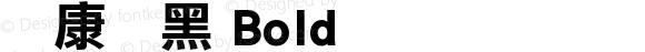 华康俪黑 Bold Version 1.03