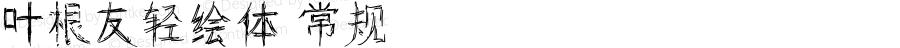 叶根友轻绘体 常规 Version 1.00 June 4, 2016, yegenyou font