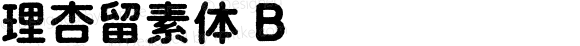 理杏留素体 B
