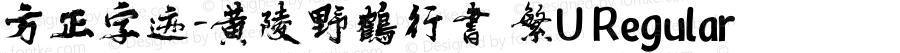 方正字迹-黄陵野鶴行書 繁U Regular Version 1.01