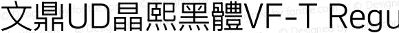 文鼎UD晶熙黑體VF-T Regular Version 0.20 - The font is licensed for personal only , non-commercial use.
