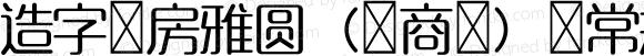 造字工房雅圆(非商用) 常规体