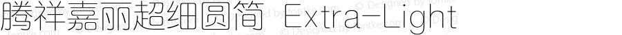 腾祥嘉丽超细圆简 Extra-Light Version  1.17