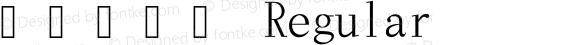 和音炫乐体 Regular 0.01; (gw1845318)