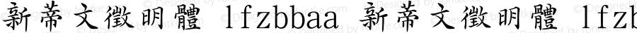 新蒂文徵明體 lfzbbaa 新蒂文徵明體 lfzbbaa 1.0
