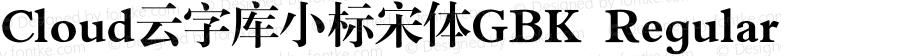 Cloud云字库小标宋体GBK Regular Version 1.0.0.0