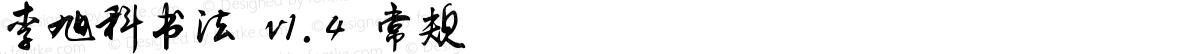 李旭科书法 v1.4 常规