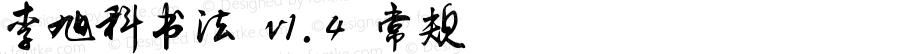 李旭科书法 v1.4 常规 Version 1.4
