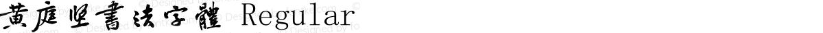 黄庭坚书法字体 Regular