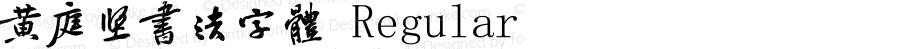 黄庭坚书法字体 Regular V1.0