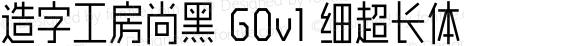 造字工房尚黑 G0v1 细超长体