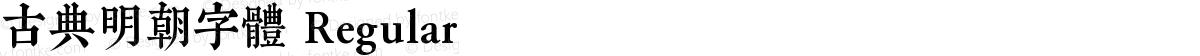 古典明朝字體 Regular