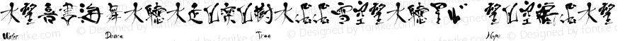 ArtofJapaneseCalligraphy Regular Version 1.000;com.myfonts.easy.okaycat.art-of-japanese-calligraphy.regular.wfkit2.version.3jKZ
