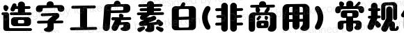 造字工房素白(非商用)