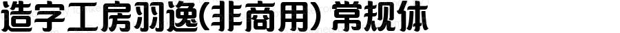 造字工房羽逸(非商用) 常规体