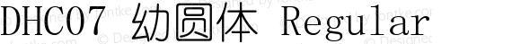 DHC07 幼圆体 Regular Version 1.00 September 29, 2014, initial release