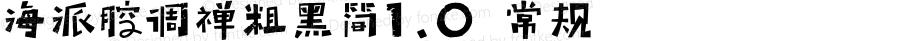 海派腔调禅粗黑简1.0 常规 Version 1.0  www.reeji.com QQ:2770851733 Mail:Reejifont@outlook.com REEJI锐字家族 上海锐线创意设计有限公司