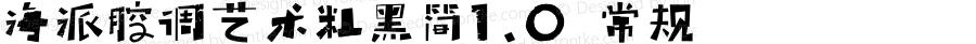 海派腔调艺术粗黑简1.0 常规 Version 1.0  www.reeji.com QQ:2770851733 Mail:Reejifont@outlook.com REEJI锐字家族 上海锐线创意设计有限公司