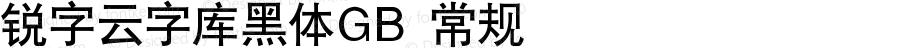 锐字云字库黑体GB 常规 Version 1.0  www.reeji.com QQ:2770851733 Mail:Reejifont@outlook.com REEJI锐字家族 上海锐线创意设计有限公司