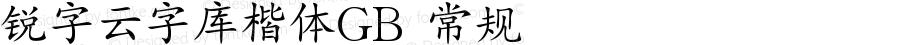 锐字云字库楷体GB 常规 Version 1.0  www.reeji.com QQ:2770851733 Mail:Reejifont@outlook.com REEJI锐字家族 上海锐线创意设计有限公司