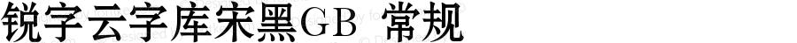 锐字云字库宋黑GB 常规 Version 1.0  www.reeji.com QQ:2770851733 Mail:Reejifont@outlook.com REEJI锐字家族 上海锐线创意设计有限公司