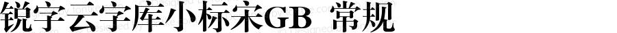 锐字云字库小标宋GB 常规 Version 1.0  www.reeji.com QQ:2770851733 Mail:Reejifont@outlook.com REEJI锐字家族 上海锐线创意设计有限公司