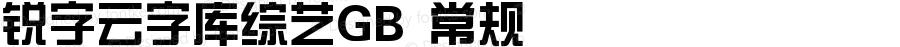 锐字云字库综艺GB 常规 Version 1.0  www.reeji.com QQ:2770851733 Mail:Reejifont@outlook.com REEJI锐字家族 上海锐线创意设计有限公司