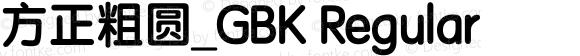 方正粗圆_GBK Regular