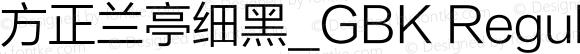 方正兰亭细黑_GBK Regular 1.20