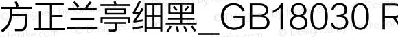 方正兰亭细黑_GB18030 Regular 1.20