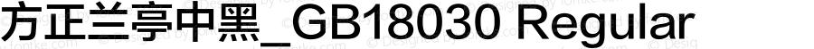 方正兰亭中黑_GB18030 Regular 1.20
