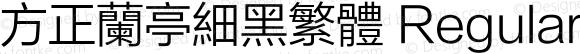 方正兰亭细黑繁体 Regular 1.20