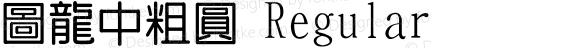 圖龍中粗圓 Regular Version 1.0