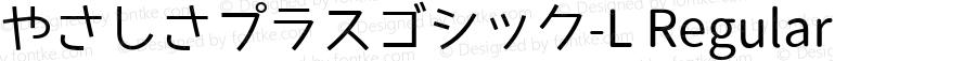 やさしさプラスゴシック-L Regular Version 1.00