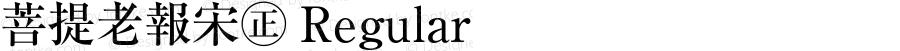 菩提老報宋㊣ Regular 基于民國老報宋修訂,采用汀明间距,橫排標點置左下,豎排標點置中,20902字,GBK字庫,舊字形。2017.12.24慕蓮齋誌