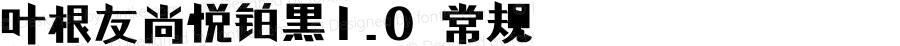 叶根友尚悦铂黑1.0 常规 Version 1.10 June 8, 2017