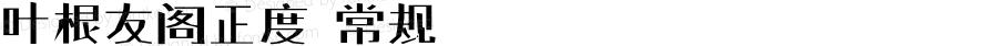 叶根友阁正度 常规 yegenyou 1.00 September 25, 2015,yegenyou.com