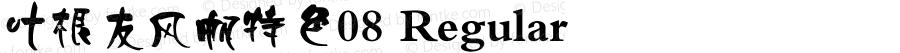 叶根友风帆特色08 Regular Version 1.00 August 9, 2011, initial release