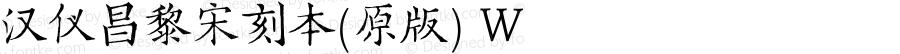 汉仪昌黎宋刻本(原版) W