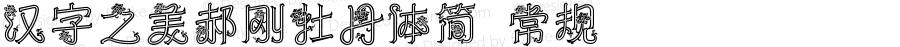 汉字之美郝刚牡丹体简 常规 Version 1.0  www.reeji.com QQ:2770851733 Mail:Reejifont@outlook.com REEJI锐字家族 上海锐线创意设计有限公司