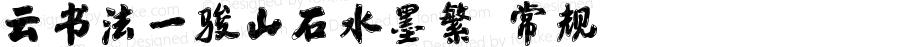云书法一骏山石水墨繁 常规 Version 1.0  www.reeji.com QQ:2770851733 Mail:Reejifont@outlook.com REEJI锐字家族 上海锐线创意设计有限公司