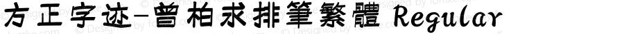 方正字迹-曾柏求排笔繁体 Regular Version 1.00