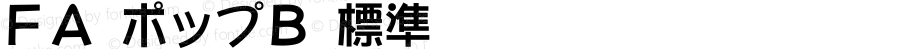 FA ポップB 標準 Version 1.50 JIS78