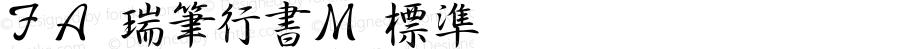 FA 瑞筆行書M 標準 Version 1.50 JIS78