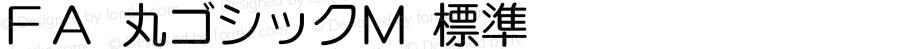 FA 丸ゴシックM 標準 Version 1.50 JIS78