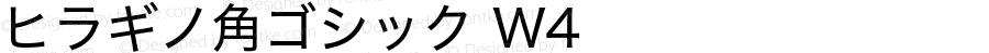 ヒラギノ角ゴシック W4 13.0d2e7