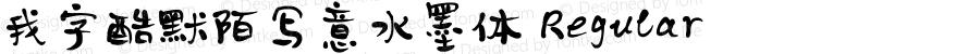 我字酷默陌写意水墨体 Regular Version 1.00 2017.5.24更新 本字库由