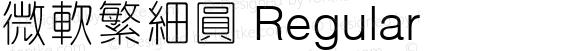 微软繁细圆 Regular version 1.0